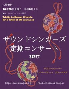Japanese2017 SS Concert Flyer-1