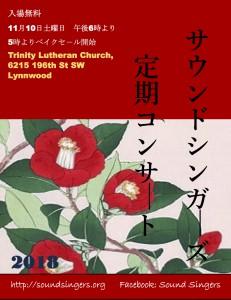 2018 SS Concert Program